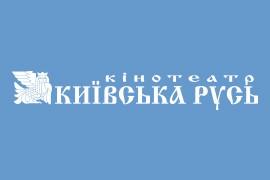 """Заключен договор на прочистку канализации в Кинотеатре """"Киевская Русь"""""""